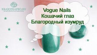 Обзор гель-лака Vogue Nails Кошачий глаз Благородный изумруд