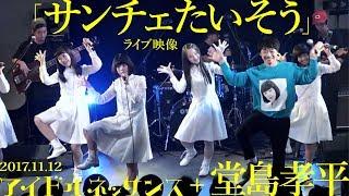 2017年11月12日に渋谷 duo MUSIC EXCHANGEにて行われた「スマイルネッサ...