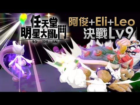 +Eli+Leo Lv9 (3vs3)    Super Smash Bros. Ultimate