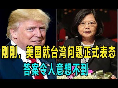 刚刚,美国就台湾问题正式表态,答案令人意想不到