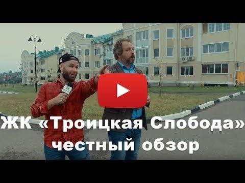 """Обзор ЖК «Троицкая Слобода» от застройщика """"Берендей"""""""