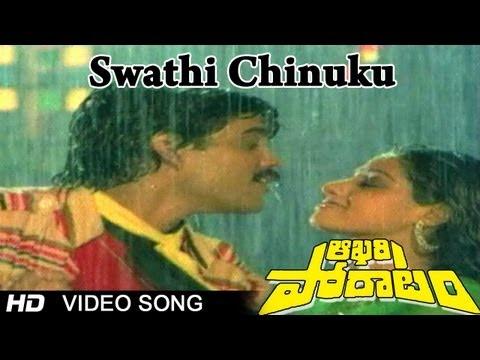 Aakhari Poratam Movie   Swathi Chinuku Video Song   Nagarjuna, Sridev