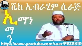 Iman  ~ Sheikh Ibrahim Siraj - Amharic