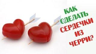 Как сделать сердечки из Черри? Фруктовый мастер-Fruitm(, 2017-01-08T09:00:01.000Z)