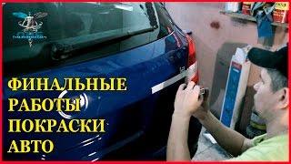 Škoda #6 ФИНАЛ как ПРАВИЛЬНО приклеить РОВНО буквы   Полировка  и сборка авто