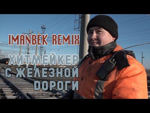 Imanbek Remix. Как железнодорожник из Аксу попал в мировые чарты