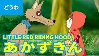 赤ずきん(日本語版)/ LITTLE RED RIDING HOOD (JAPANESE) アニメ世界...