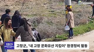 고창군, '내 고장 문화유산 지킴이' 환경정비 펼쳐