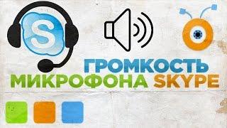 Как Увеличить Громкость Микрофона в Skype