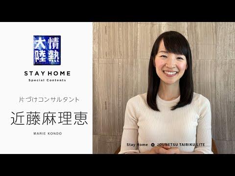 近藤麻理恵  『片づけ』で世界を変えよう!konmaring!【StayHome】
