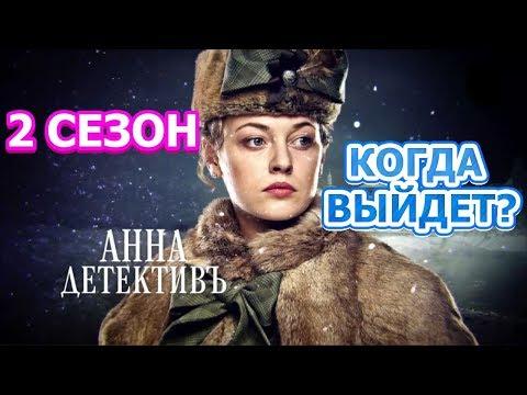 Анна - Детективъ 2 сезон 1 серия (57 серия) - Дата выхода