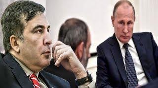 Михаил Саакашвили: Так просто Путин Армению не отпустит