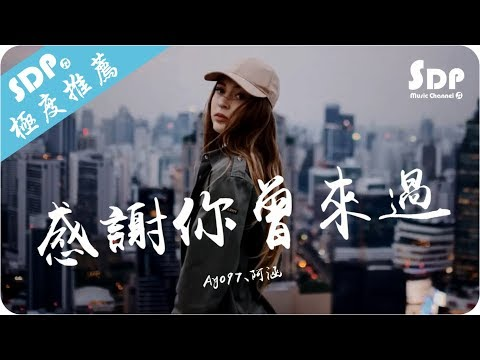 Ayo97 - 感謝你曾來過 ft.阿涵「高音質 x 動態歌詞 Lyrics」♪ SDPMusic ♪