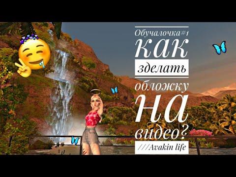 Обучалочка#1.Как сделать обложку на видео///Avakin Life