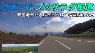 日本アルプスサラダ街道 農地を走る部分が多い開放的な道