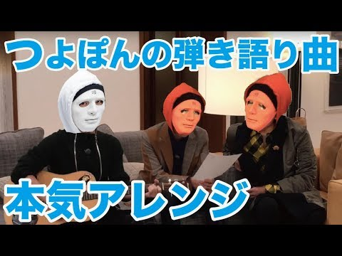 草彅剛の新曲「新しい別の窓」ガチアレンジVer / 【歌ってみた】 作:ウタエル
