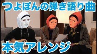 草彅さんがチャンネルで披露していた弾き語りの曲をガチのアレンジして...
