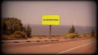 Билборды в Ялте. Рекламное агентство(http://myhome.company/index.php/second-home-menu/menu-item-advertising-on-billboards Рекламное агенство MyHome предлагает размещение ..., 2015-01-23T12:49:51.000Z)