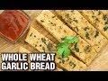 Whole Wheat Garlic Bread - How To Make Cheesy Garlic Bread At Home - Snack Recipe - Neha