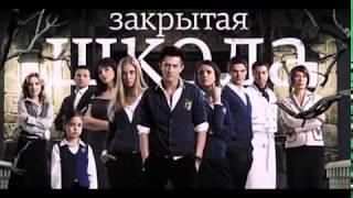 Актёры сериала Закрытая школа!!!Тогда и сейчас!!!До и после!!!