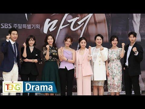 [풀영상] 송재림·송윤아 '시크릿 마더'(Secret Mother) 제작발표회 현장 (김소연, Song Jae Lim, Song Yoon Ah)