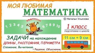 Задачи на нахождение длины, расстояния, периметра. Примеры. Объяснения. Математика 1 класс.(Математика 1 класс / геометрия. Задачи по математике 1 класс. Сложение и вычитание длин. Длина. Длина ломаной...., 2016-04-20T05:56:22.000Z)