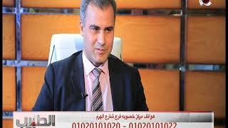 الطبيب - بعض المعتقدات الخاطئة بعد اجراء عملية الحقن المجهرى .. مع د/ عبد المنصف صديق