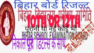 How to check bihar board 10th,12 result check bihar bord old nd new result bseb result check  hindi