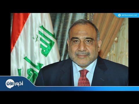 عادل عبد المهدي يهدد بتقديم إستقالته  - نشر قبل 3 ساعة