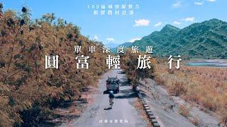 圓富輕旅行| 單車x深度旅遊