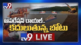 Boat Extraction LIVE : గోదావరిలో బోటు వెలికితీత || Operation Royal Vasishta - Exclusive