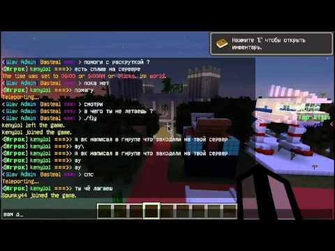 Сервер MineCraft 1.5.2  и 1.8