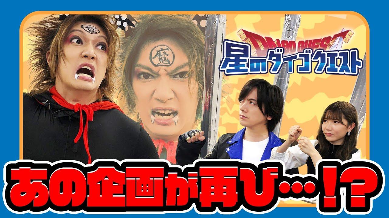 【神企画】星のキャンサークエスト、ふたたび!