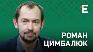 Почему бункерный Путин панически боится Слава Украине! Героям слава !?   Роман Цимбалюк