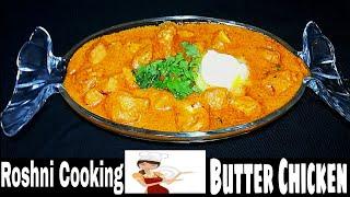 Butter Chicken /Delicious Recipe/Roshni Cooking