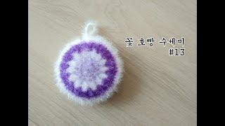 코바늘 꽃 호빵 수세미…