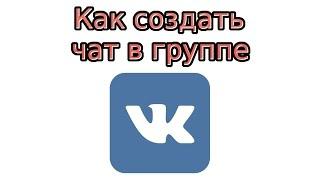 Как создать чат в группе В Контакте