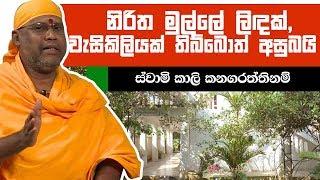 නිරිත මුල්ලේ ලිඳක්, වැසිකිලියක් තිබ්බොත් අසුබයි | Piyum Vila | 26-06-2019 | Siyatha TV Thumbnail