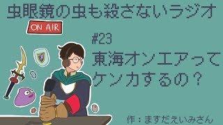 #23 東海オンエアってケンカするの?