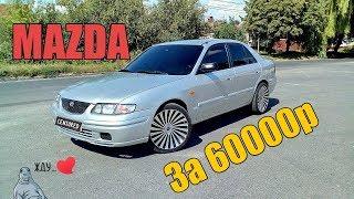 КУПИ-ПРОДАЙ #25 MAZDA 626 1997г.в. За 60000р (супер авто за свои деньги) перекуп авто