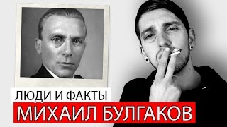 7 FACTS of Mikhail Bulgakov