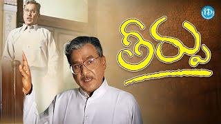 Theerpu Full Movie | ANR, Jagapati Babu, Aamani | Uppalapati Narayana Rao | M M Keeravani thumbnail