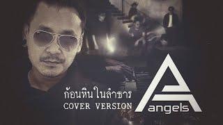 ก้อนหินในลำธาร (Cover) - ANGELS | lookkonlek official [ Lyrics Audio ]