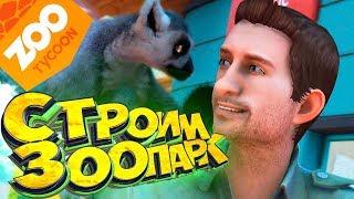 Лучший Симулятор ЗООПАРКА - Прохождение #1 - ZOO TYCOON Ultimate Animal Collection