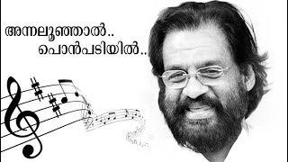 Annaloonjal Ponpadiyil Yesudas Hit Melodies Malayalam High Quality MP3