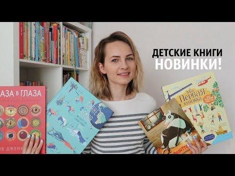 НОВИНКИ детских книг от ПЕШКОМ В ИСТОРИЮ и РОСМЭН