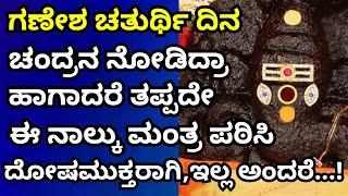 Ganesha chaturthi   if u seen moon on Ganesha chaturthi festival day chant this mantra.