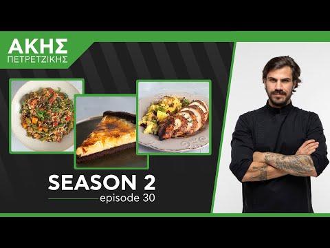 Kitchen Lab - Επεισόδιο 30 - Σεζόν 2   Άκης Πετρετζίκης