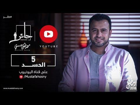5- الحسد - حائر - مصطفى حسني