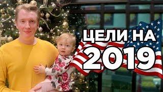 Итоги года в США - Как я ставлю цели на Новый год